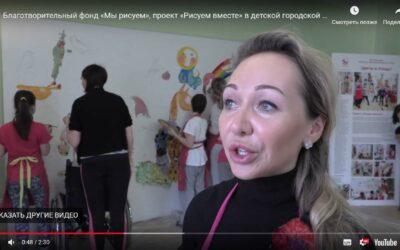 проект «Рисуем вместе» в детской городской больнице №22