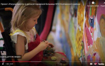 Проект «Рисуем вместе» в детской городской больнице №22 Колпинского района