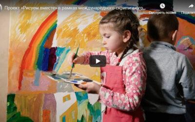 Маленькие петербуржцы выразили свои эмоции от скрипичного концерта через монументальную живопись маслом