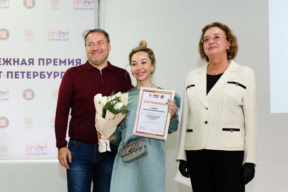 Руководитель Фонда Валерия Лошак награждена Молодежной премией Санкт-Петербурга в номинации «Наставник молодого поколения»